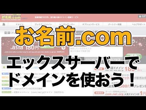 お名前.comでドメイン取得 ⇒ エックスサーバーで利用する方法を解説!