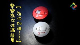 Publication Date: 2021-03-18 | Video Title: 【為你加油!!】堅樂為你注滿能量|HGCampusTV Ho