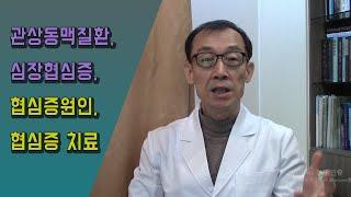 관상동맥질환, 심장협심증, 협심증원인, 협심증 치료