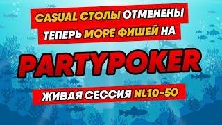 🤟 Играем на PartyPoker | Обучение онлайн покеру