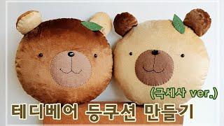 테디베어 등쿠션 만들기(원형-극세사 ver.) -강동 …