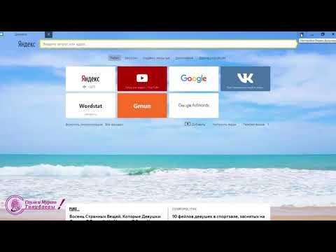 Как очистить кэш яндекса браузера