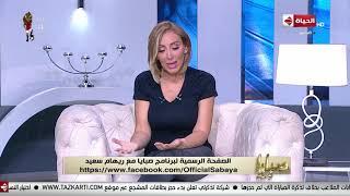 بالفيديو- ريهام سعيد ترد على اتهامها بالغيرة من دينا الشربيني