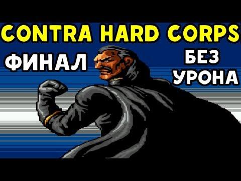 ПРОХОЖДЕНИЕ БЕЗ ПОЛУЧЕНИЯ УРОНА   Contra: Hard Corps - КОНЦОВКА