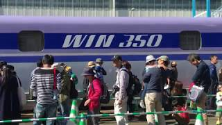 0系新幹線とWIN350 車両展示 博多総合車両所一般公開(新幹線ふれあいデー) 2018年10月21日