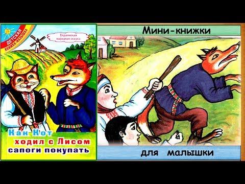 Как КОТ ходил с ЛИСОМ сапоги покупать (Украинская сказка) - читает бабушка Лида
