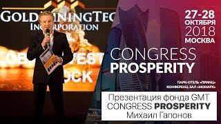 Презентация фонда GMT на CONGRESS PROSPERITY. Михаил Гапонов