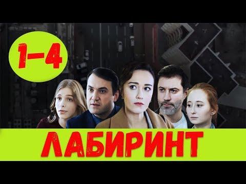 ЛАБИРИНТ 1 - 4 СЕРИЯ (премьера, 2020) / ВСЕ СЕРИИ Анонс