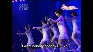 """원더걸스 Wonder Girls """"NOBODY"""" (Kor. Ver) CCTV Beijing…"""