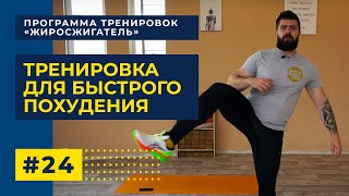 Круговая Тренировка Дома Программа тренировок ЖИРОСЖИГАТЕЛЬ ТРЕНИРОВКА 24