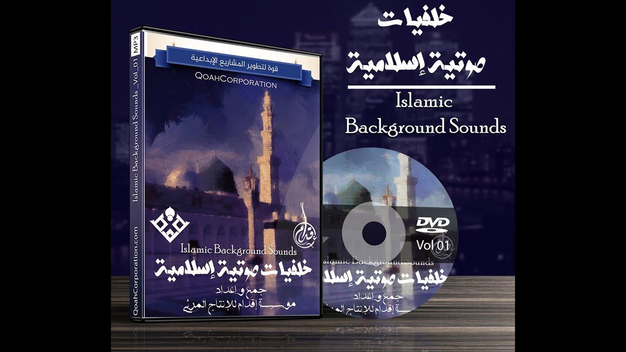 برومو الاصدار الصوتي خلفيات صوتية إسلامية Youtube