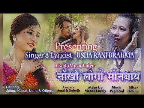 Nwngkwo Lwgw Mwnbai.( A Bodo Music Video) by Usha Rani Brahma
