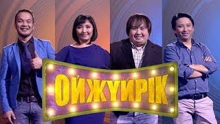 «Ойжүйрік». Азамат Науанов, Арайлым Сайранқанова, Марат Достаев, Марат Оралғазин