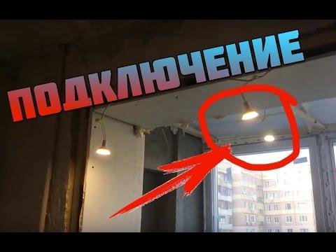 Установка Точечных Светильников. Схема Подключения