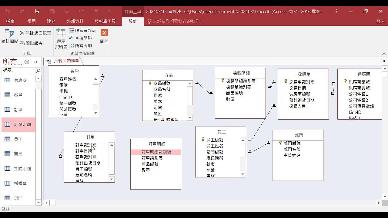 Access建置與進銷存設計教學 資料表設計及關聯3