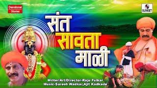 Sant Savta Mali संत सावता माळी - Bhakti Movie   Hindi Devotional Movie   Hindi Movies   Bhakti Film