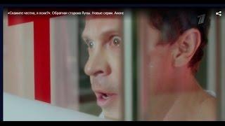 Обратная сторона Луны 2, 5 серия, 6 серия, смотреть онлайн анонс  7 декабря 2016 на Первом канале