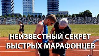 постер к видео Раскрыт секрет быстрых марафонцев. Взрывная сила и высокая скорость с хода делают ваш результат!