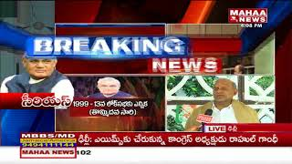 Vajpayee Health Now | PM Modi Talks To Doctors Over Health Condition | Mahaa News