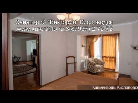 Санаторий Виктория Кисловодск