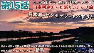 【第15話】日本海の夕陽がグー![JAPAN CHARI JOURNEY 2021]〜鹿児島から北海道まで日本列島ぶった斬りチャリ旅!グッズ売上のみで日本を縦断する男を追え!〜