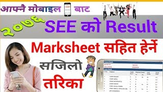 How To Check SEE 2075/2076 Result With MarkSheet On Mobile