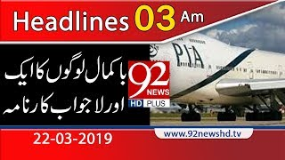 News Headlines | 3:00 AM | 22 March 2019 | 92NewsHD