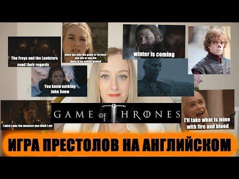 Игра престолов на английском.