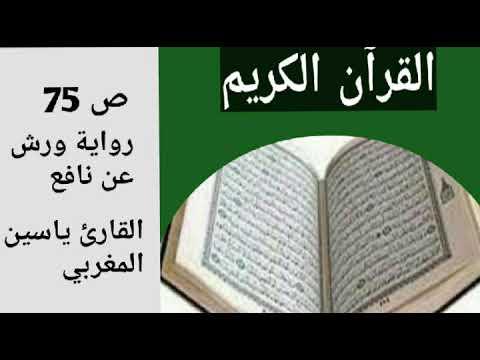 الصفحة 75 من القرآن الكريم  page 75 du coran