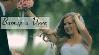 Крутая свадьба Виктора и Инны Иван Дорн - Бигуди / Лова Лова