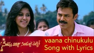 Vaana Chinukulu Song with Lyrics - SVSC Movie - Mahesh Babu, Venkatesh, Samantha, Anjali