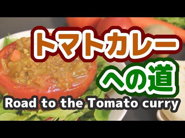 トマトカレーへの道