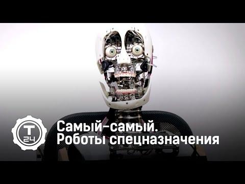 Самый-самый. Роботы специального назначения