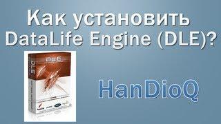 Как установить DLE и поставить на него шаблон?(Как быстро установить CMS - DLE (DataLife Engine) и поставить на нее шаблон. Скачать DLE null вы можете на практически любом..., 2012-11-24T22:54:16.000Z)