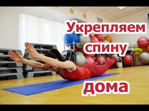 Упражнения для укрепления мышц спины| Часть 2