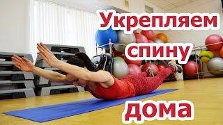 Упражнения для укрепления мышц спины| Часть 2(Упражнения для укрепления мышц спины. В данном видео я покажу еще один комплекс упражнений для мышц спины..., 2016-01-12T08:30:01.000Z)