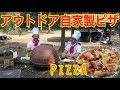 石窯で手作りピザ焼いてみた!【アウトドアキャンプバーベキュー料理】