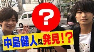 YouTubeをご覧のみなさま「東京B少年」です。 今回は、街で有名人のそっ...