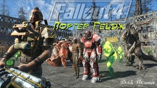 Fallout 4 Портер Гейдж