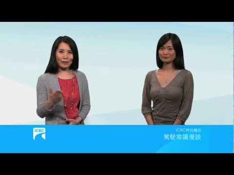 What to do after a crash - Mandarin
