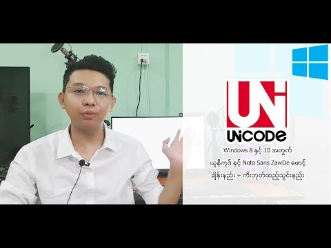 Windows 8 ႏွင့္ 10 ကို ျမန္မာ Unicode ( ယူနီကုဒ္ )  ေဖာင့္ခ်ိန္းနည္း