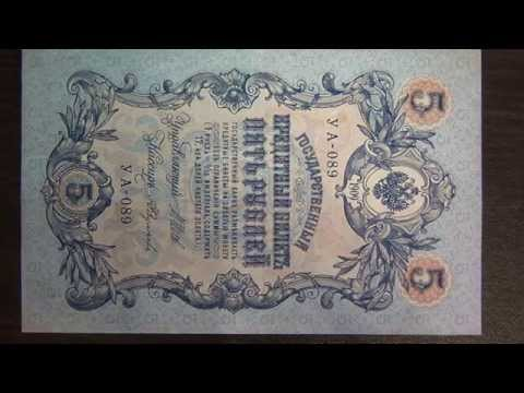 Кредитный билет 5 рублей 1909 года цена 15 коп 1927 года цена