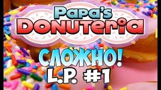 Пончики от Папы Луи | Papa's Donuteria | L.P. Scooter # 1