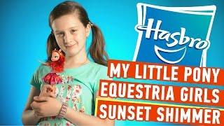 My Little Sunset Shimmer: обзор и распаковка куклы