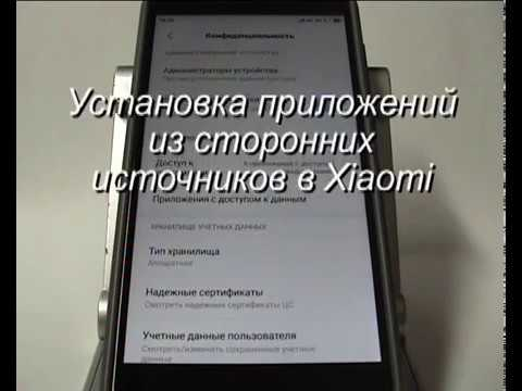 Как на xiaomi разрешить установку приложений из неизвестных источников
