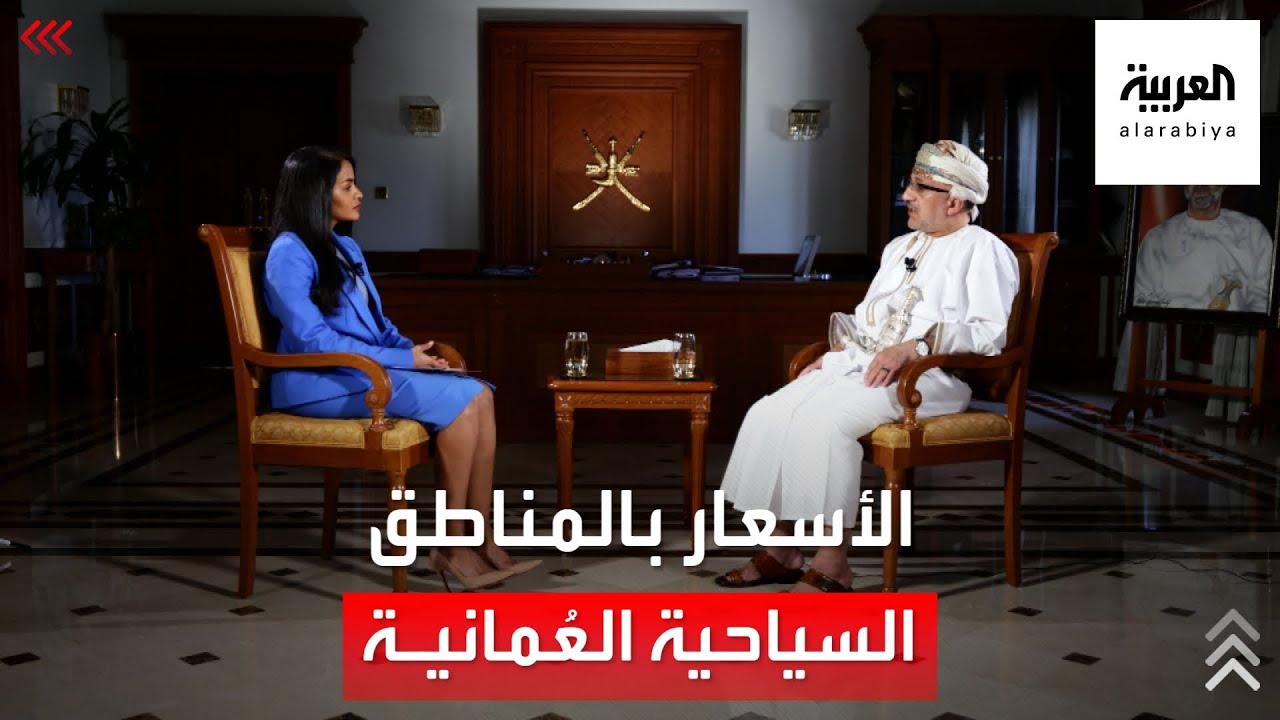 وزير التراث و السياحة العُماني يجيب على سؤال العربية عن الأسعار في المناطق السياحية