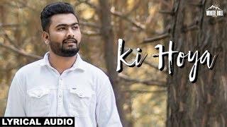 Ki Hoya (Lyrical Audio) Beenu Maan | New Punjabi Song 2018 | White Hill Music