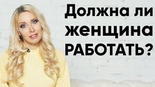Должна ли женщина работать. Мила Левчук