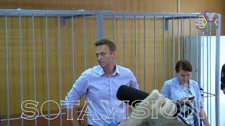 Навального осудили за акцию 5 мая  'Путин нам не царь'. Трансляция