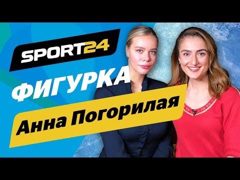 Загитова, Косторная, проблемы с судьями, итоги Гран-при Франции – Погорилая в ФИГУРКЕ